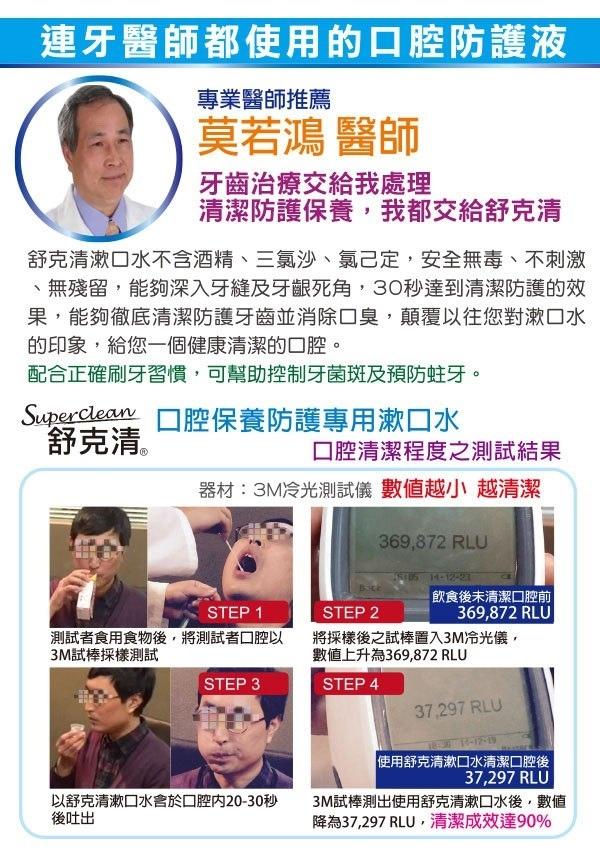 舒克清防蚊液_180527_0032.jpg