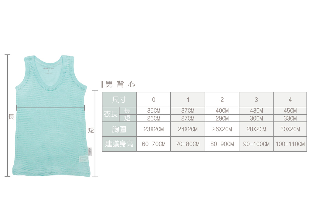 男背心尺寸規格表-01.jpg