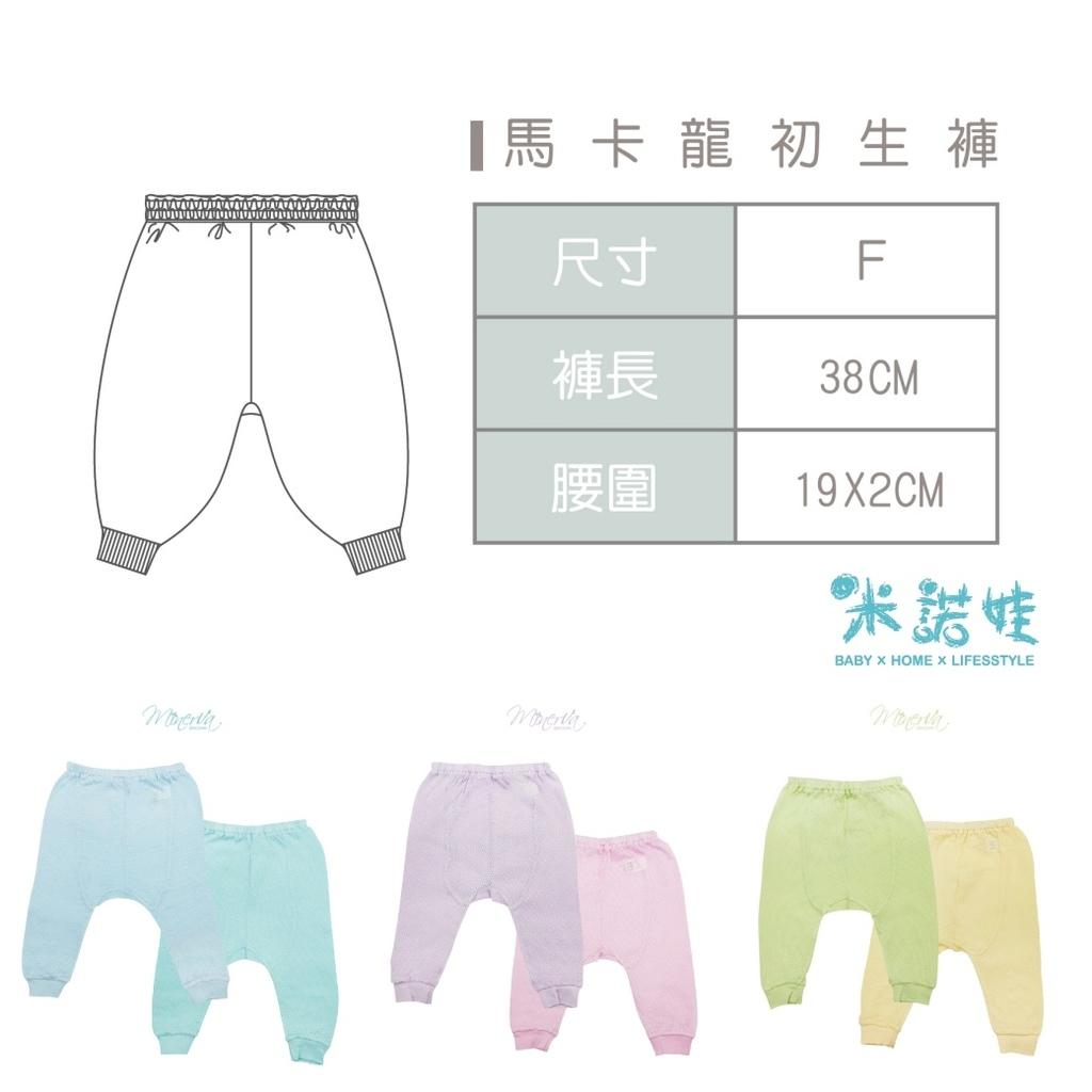 馬卡龍初生褲.jpg