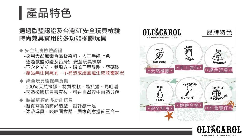 180412_Oli %26; Carol品牌介紹-4.jpg