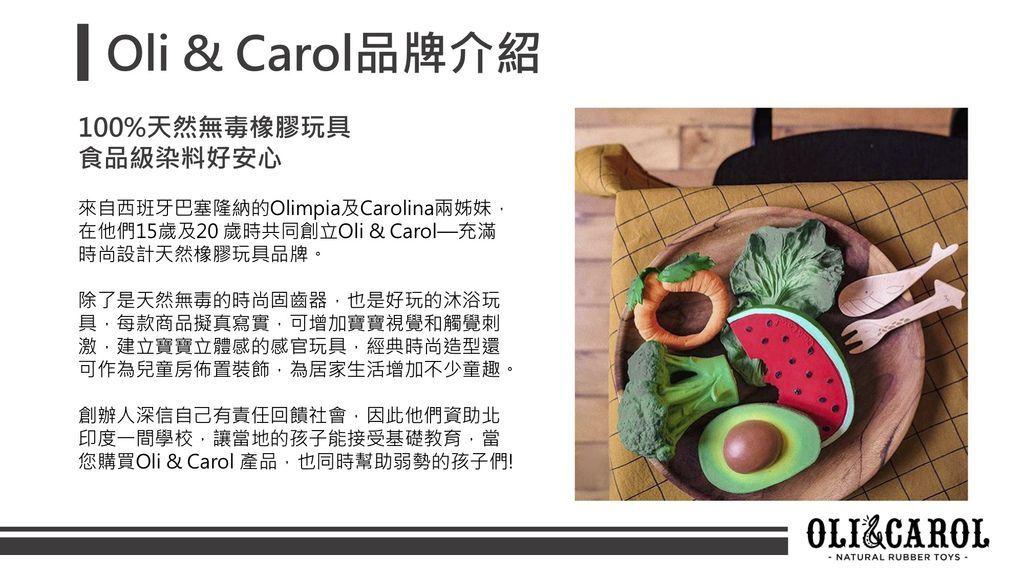 180412_Oli %26; Carol品牌介紹-2.jpg