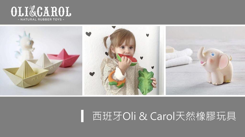 180412_Oli %26; Carol品牌介紹-3.jpg