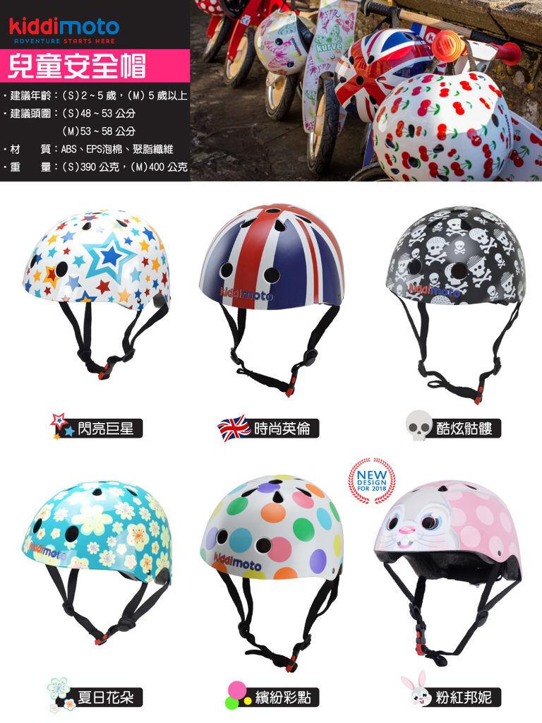 NEW-安全帽.jpg