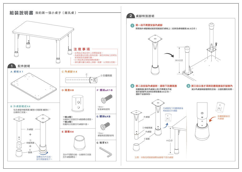 240327_新版桌子組裝說明書1.jpg