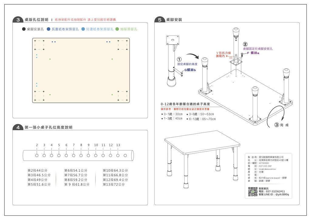 240327_新版桌子組裝說明書.jpg