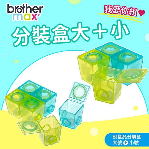 團購-BM大小分裝盒.jpg