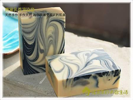 20121025_(周小姐5-1)青黛乳香渲染皂
