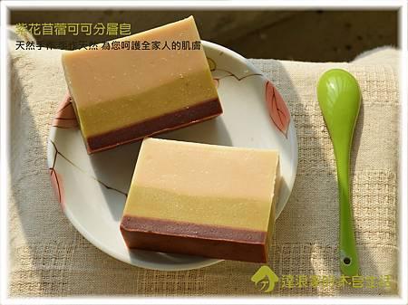 20121026_(周小姐5-2)紫花苜蓿可可分層皂