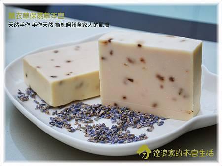 20121103_(周小姐5-5)薰衣草保濕草本皂