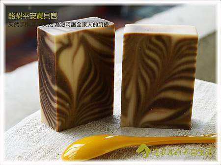 20121028_(周小姐5-3)酪梨平安寶貝皂