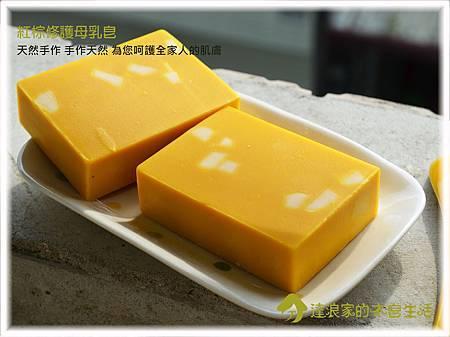 20121101_(周小姐5-4)紅棕修護母乳皂