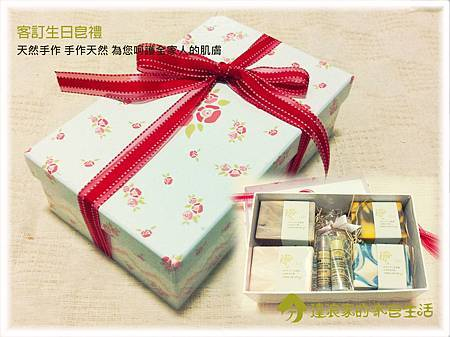 辛西亞生日皂禮盒