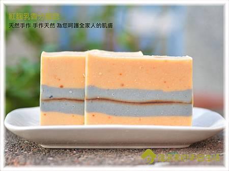 20121116_(呂佩芳3-1)紅麴乳香分層皂(中性)