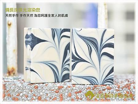 20121121_(呂佩芳3-3)備長炭珠光渲染皂(油性)-未付款