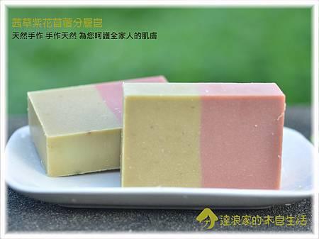 20121127_茜草紫花苜蓿分層皂(乳油胡桃)