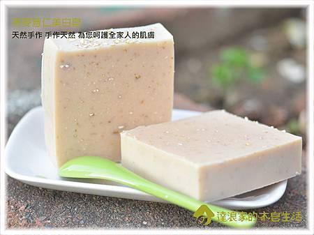 20121203_燕麥薏仁美白皂