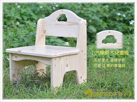 小汽車原木兒童椅-Q寶
