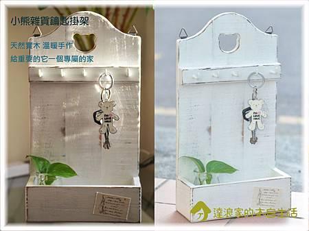 手感小熊雜貨鑰匙掛架-20121223