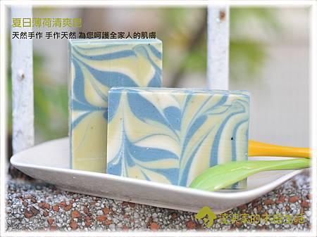 20121202_(呂佩芳6-1)夏日薄荷清爽皂