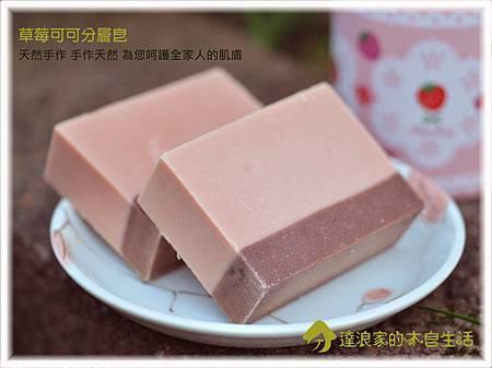20121204_(呂佩芳6-2)草莓可可分層皂(甜杏乳油木)