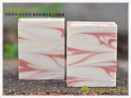 20121222_(呂佩芳6-6)粉礦泥珠光渲染皂(滋潤)