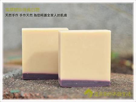 20121217_紫草根珍珠美白皂