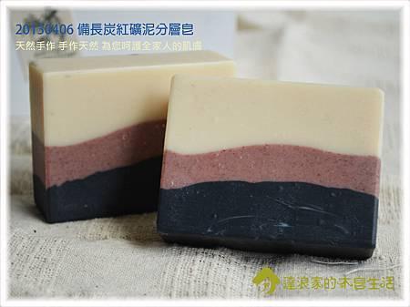 20130406-備長炭紅礦泥分層皂