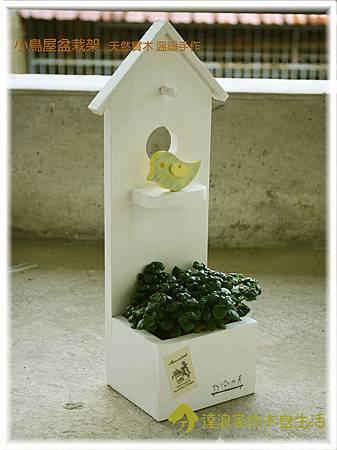 小鳥屋盆栽架-1