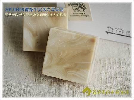 20130409-(陳宇航)酪梨平安珠光渲染皂