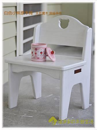 白色小熊原木椅-1