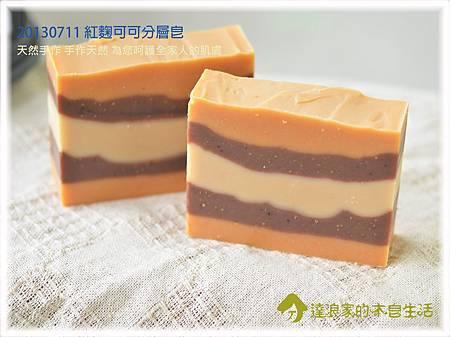 20130711-(鍾儀楓2-1)紅麴可可分層皂