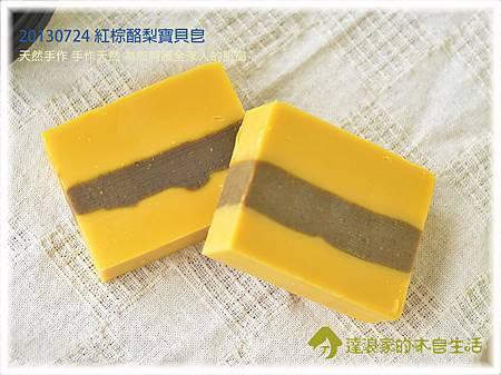 20130724-(鍾儀楓2-2)紅棕酪梨寶貝皂