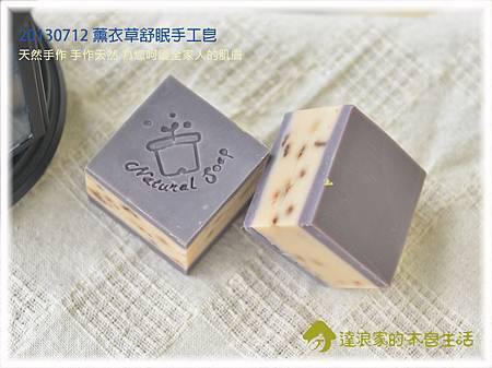 20130712-薰衣草舒眠手工皂