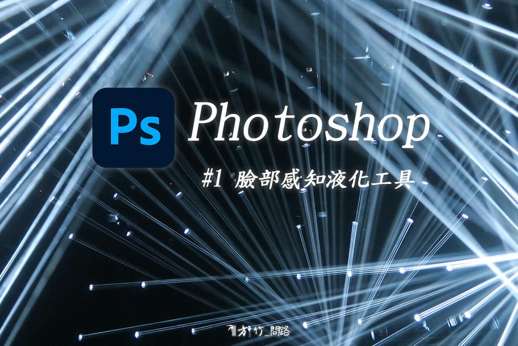 00【Photoshop教學】臉部感知液化工具使用-扶桑問路、方竹問路.jpg