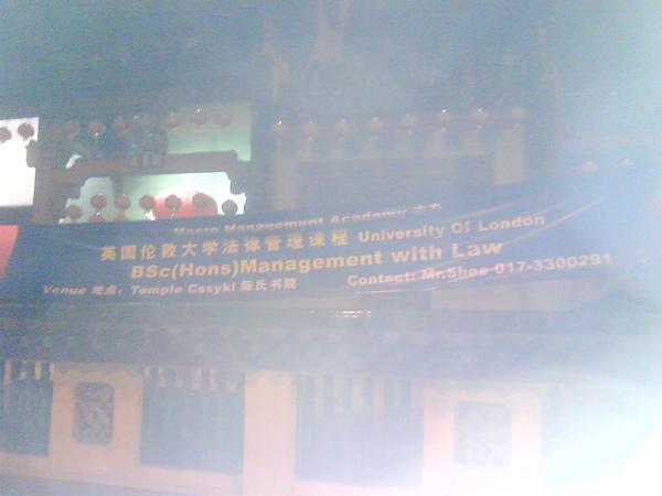 吉隆坡陈氏书院