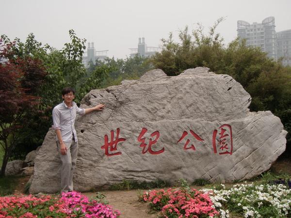 上海最大的公園 - 世紀公園