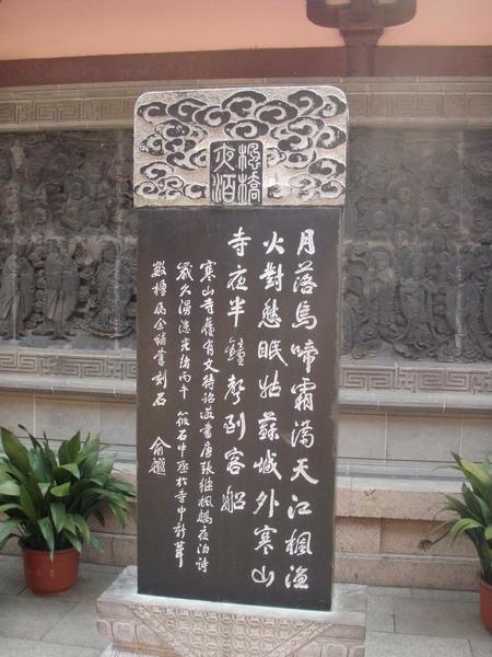 """正殿前的""""楓橋夜泊""""碑"""