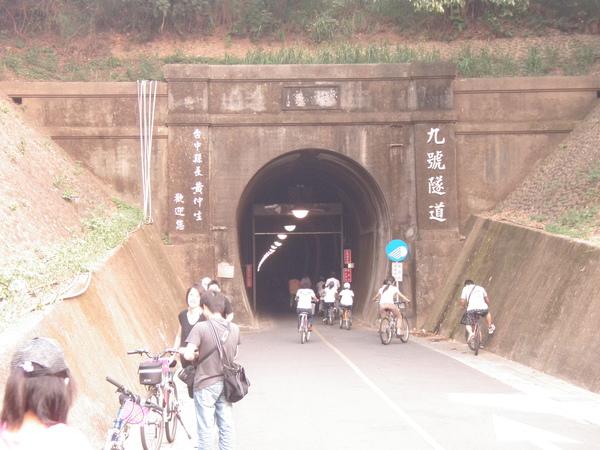 后里鐵馬道之九號隧道