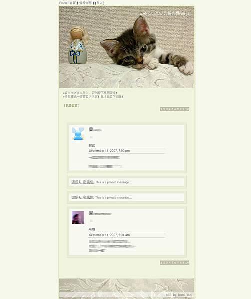 CAT(留言版)