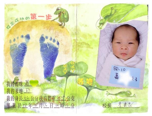 寶寶的第一張畢業證書
