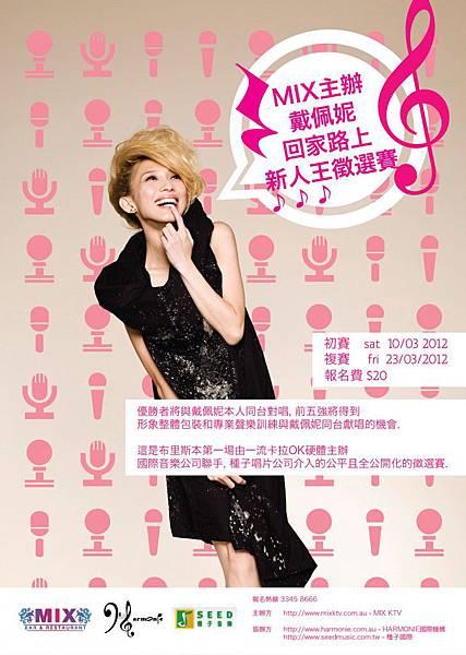 Penny Tai Comp 2012