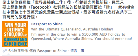 Qld Shines on FB
