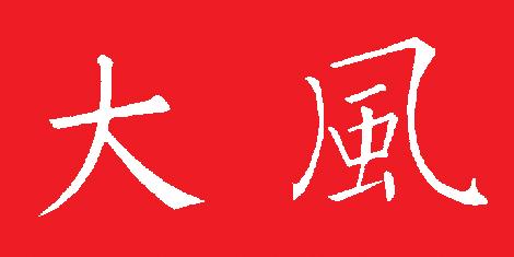 大風劇團logo