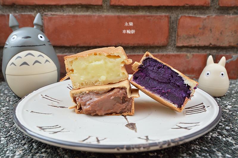 永樂車輪餅:紫地瓜口味餡好飽滿,台北迪化街大稻埕捷運大橋頭站美食紅豆餅