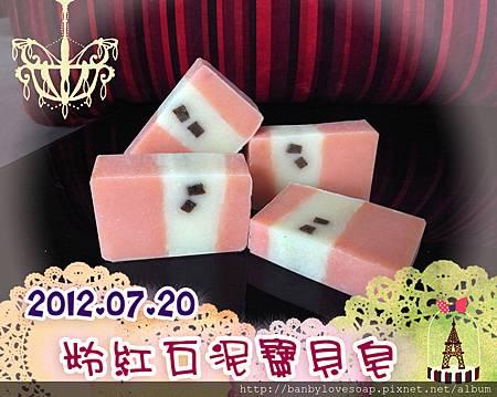 粉紅石泥寶貝皂