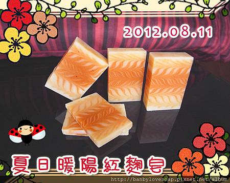 夏日暖陽紅麴皂