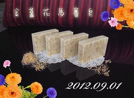 金盞花馬賽皂