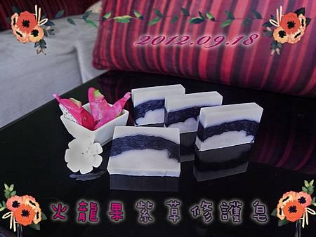 火龍果紫草修護皂