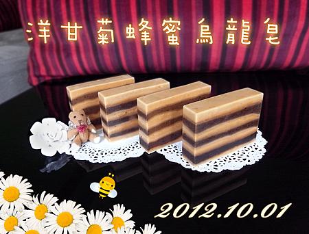 洋甘菊蜂蜜烏龍皂