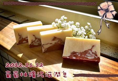 葡萄柚礦泥滋潤皂